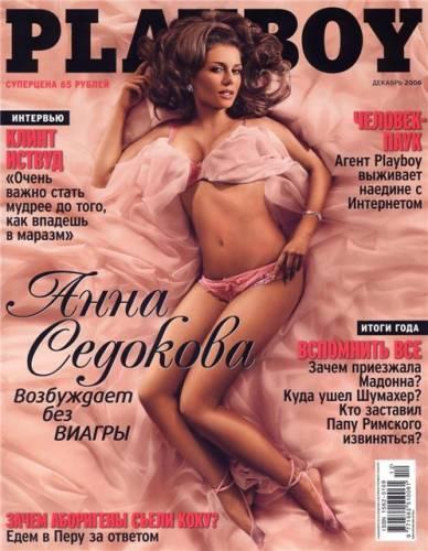 Анна Седакова порно